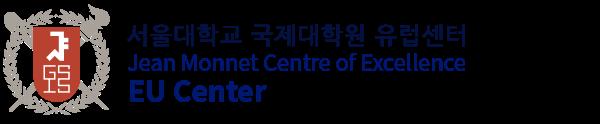 서울대학교 서울대학교 국제대학원 유럽센터
